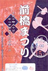 maebashi-f.jpg